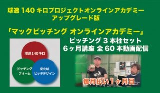マックピッチングオンラインアカデミー(140キロオンラインアカデミーアップグレード版)毎月払い5ヶ月目(URL送信版)