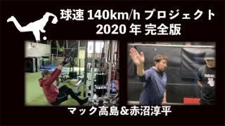 2020年完全版 マック高島&赤沼淳平 球速140km/hプロジェクト URL送信版動画