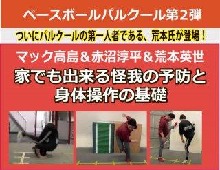 ベースボールパルクール第2弾 家でも出来る怪我の予防と身体操作の基礎動画