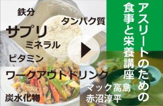アスリートのための食事と栄養 URL送信版動画
