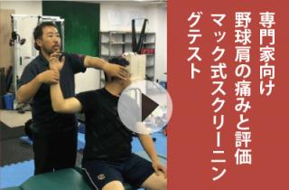専門家向け 野球肩の痛みと評価 マック式スクリーニン グテスト URL送信版動画