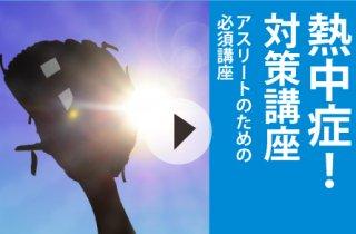 夏にベストコンディションを保つための熱中症対策セミナーURL送信版動画