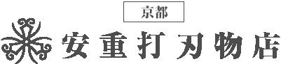 京都 安重打刃物店