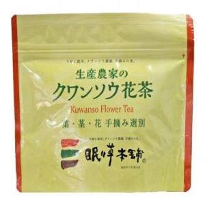 生産農家のクワンソウ花茶