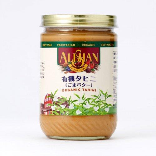 タヒニ (ごまバター) 454g【N17】