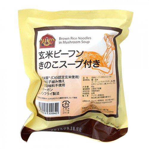 玄米ビーフン きのこスープ付き 60g【G116】