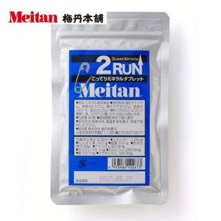 梅丹 Meitan 2RUN(ツゥラン) こってりミネラルタブレット 60粒入り