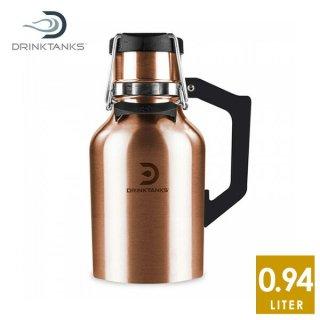 DrinkTanks(ドリンクタンクス) 32oz (0.94L) Growler2.0 グラウラー2.0 Copper ステンレススチールの真空断