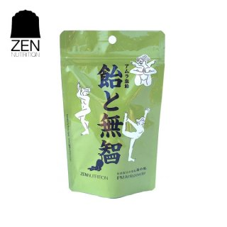 ZEN NUTRITION(ゼンニュートリション) 飴と無智(アムラ塩飴) 1袋(40g) 香料・保存料等添加物不使用の塩飴
