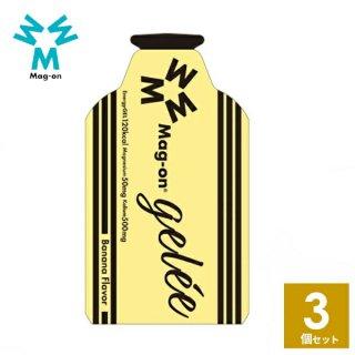 Mag-on (マグオン) バナナ味 3個 【トレイルランニング トレラン ランニング 行動食 補給食 健康食 おいしい マラソン】