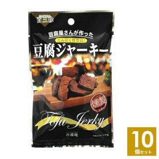 百三珍 豆腐ジャーキー 40g 10袋セット 豆腐とは思えない歯ごたえでタンパク質豊富な一口サイズ 【非常食/備蓄食糧/保存食/防災グッズ/栄養補給食品】