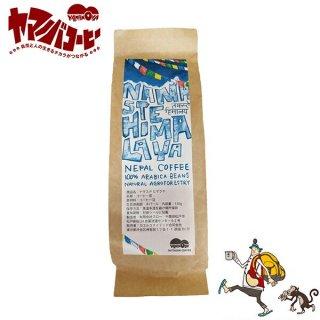 ナマステヒマラヤ コーヒー豆150g  コーヒー 焙煎豆 ネパール オーガニック コク 本格 ギフト おしゃれ オリジナルブレンド おいしい