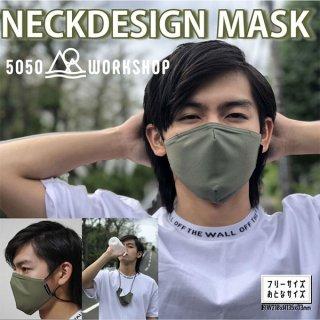 50/50 WORKSHOP ストラップ一体型マスク NECKDESIGN MASK(ネックデザインマスク) TR6-5WS【メンズ レディース 男性用 女性用 洗える 黒 スポーツマスク】