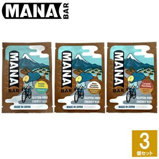 MANABAR マナバー エナジーバー お試し3味3本セット(ホワイトマカダミア味、ダブルレモン味、キャラメルマキアート味)