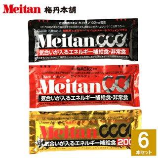 梅丹 メイタン サイクルチャージ 6味セット