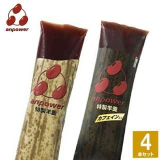 anpower アンパワー 2味4本セット(ノーマル2本、カフェイン入り2本)