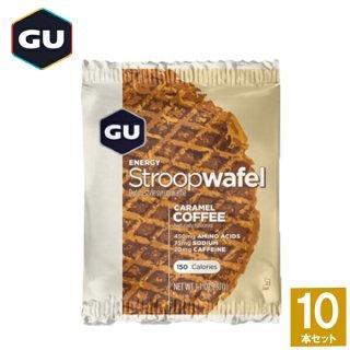 GU Enagy(グーエナジー) ENERGY STROOPWAFEL エナジーストループワッフル キャラメルコーヒー 10枚