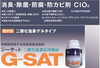 置くだけ除菌!G-SAT