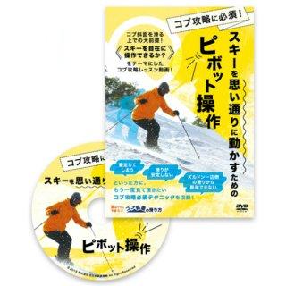 コブ攻略・スキーを思い通りに動かすためのピボット操作