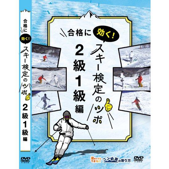 級 スキー 検定 1