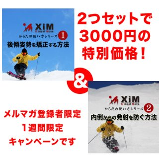 メルマガ登録者限定キャンペーン「からだの使い方シリーズ第1作&第2作」2本セット特別価格