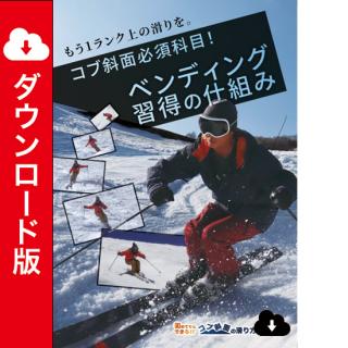 【ダウンロード版】コブ斜面必須科目!ベンディング習得の仕組み