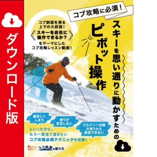 【ダウンロード版】コブ攻略・スキーを思い通りに動かすためのピボット操作
