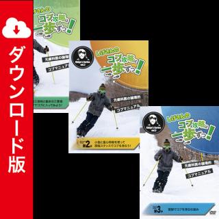 【ダウンロード版】シリーズ3作セット・しげさんのコブ攻略は一歩ずつ