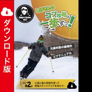 【ダウンロード版】第2歩「小指と重心移動を使って肩幅スタンスでコブを滑ろう」しげさんのコブ攻略は一歩ずつ