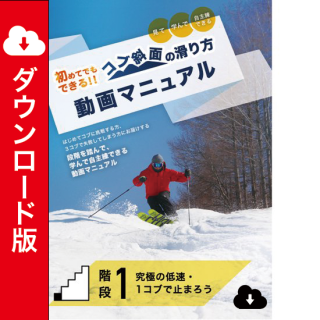 【ダウンロード版】コブ斜面の滑り方動画マニュアル階段1「究極の低速・1コブで止まろう」