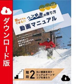 【ダウンロード版】コブ斜面の滑り方動画マニュアル階段2「丸い意識を消せ・シュテムターンでコブを滑ろう」