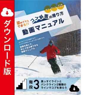 【ダウンロード版】コブ斜面の滑り方動画マニュアル階段3「真っすぐラインとバンクライン2種類のラインで滑る」
