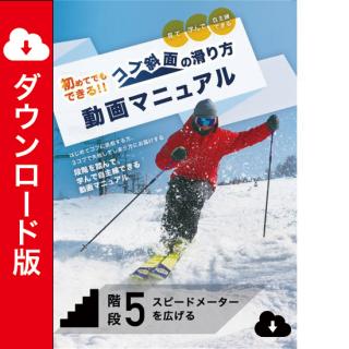 【ダウンロード版】コブ斜面の滑り方動画マニュアル階段5「スピードメーターを広げる!」