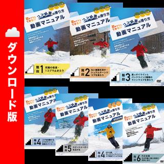 【ダウンロード版】コブ斜面の滑り方動画マニュアル全6本セット