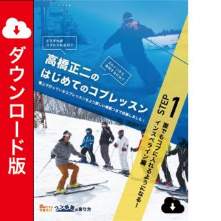 【ダウンロード版】高橋正二のはじめてのコブSTEP1「誰でもコブに入れるようになる!インスペライン編」