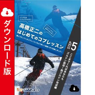 【ダウンロード版】高橋正二のはじめてのコブSTEP5「脱ズルドン完成編」
