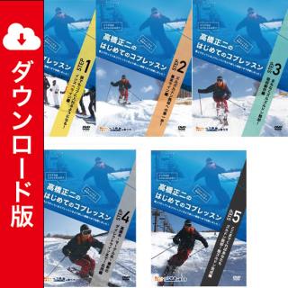 【ダウンロード版】高橋正二のはじめてのコブ全5本セット