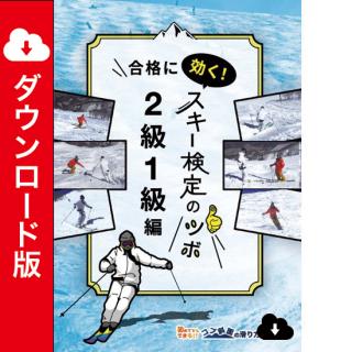【ダウンロード版】合格に効く!スキー検定合格のツボ「2級1級編」