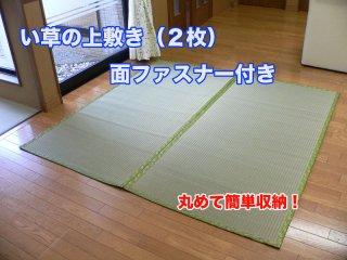 い草の上敷き(2枚)面ファスナー付き 大人気商品!
