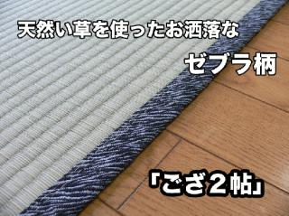 ゼブラ柄「2帖」の畳縁を使ったカッコいい!い草上敷き