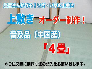 お部屋に合わせて作る  「ござ上敷き 4帖」普及品(中国産)