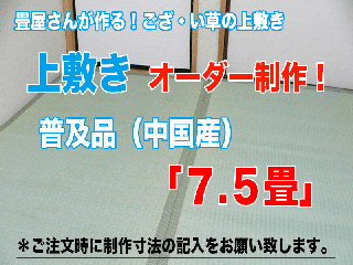 お部屋に合わせて作る  「ござ上敷き 7.5帖」普及品(中国産)