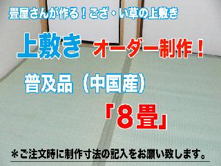 お部屋に合わせて作る  「ござ上敷き 8帖」普及品(中国産)