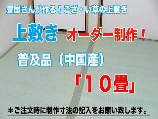 お部屋に合わせて作る  「ござ上敷き 10帖」普及品(中国産)