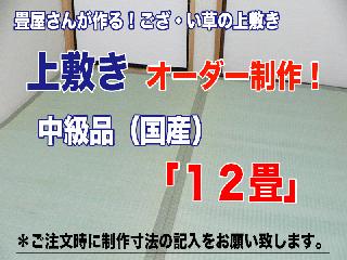 お部屋に合わせて作る  「ござ上敷き 12帖」中級品(国産)