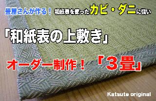 お部屋に合わせて作る  「和紙ござ上敷き 3帖」