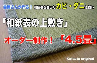 お部屋に合わせて作る  「和紙ござ上敷き 4.5帖」