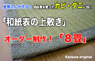 お部屋に合わせて作る  「和紙ござ上敷き 8帖」