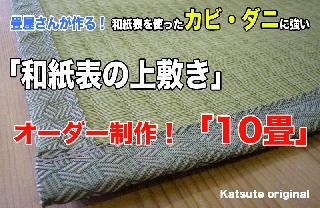 お部屋に合わせて作る  「和紙ござ上敷き 10帖」