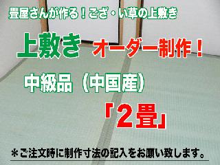 お部屋に合わせて作る  「ござ上敷き 2帖」中級品(中国産)